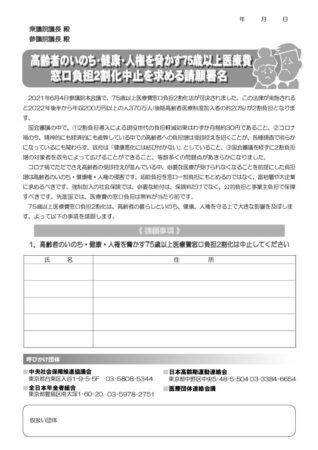 75歳窓口2割反対署名最終PDF版のサムネイル