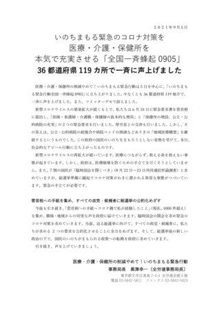 全国一斉蜂起0905の結果について(事務局談話)のサムネイル
