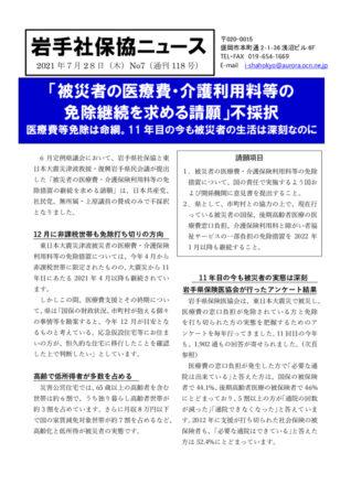 社保協ニュースNo7(21.7.28 )②被災地医療不採択のサムネイル
