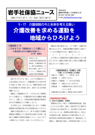 社保協ニュースNo9(21.9.27)介護保険学習会のサムネイル