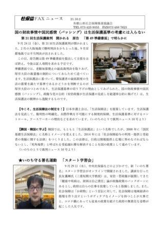 社FAXニュース21.10.2 生活保護裁判 いのち署名スタート学習会のサムネイル