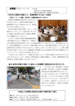 社FAXニュース21.9.29 有田市立病院の会 25条宣伝活動のサムネイル