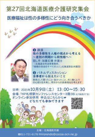 第27回北海道医療介護研究集会チラシのサムネイル