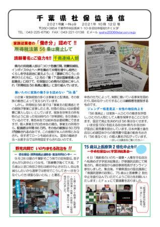 千葉県社保協通信第9号21.10.12のサムネイル