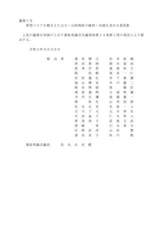 20211001 徳島県議会 公立公的病院の維持・存続を求める意見書のサムネイル