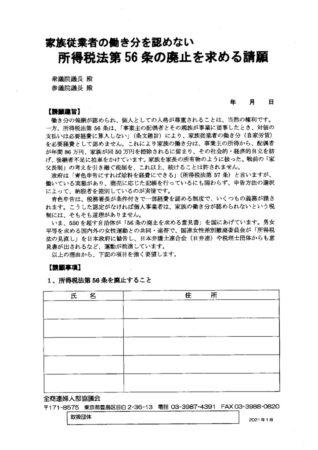 所得税法56条廃止署名用紙のサムネイル