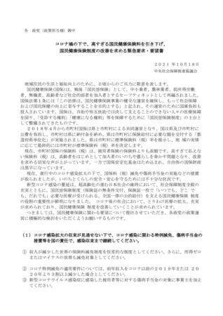 2021●国保改善緊急要望書 中央社保協のサムネイル