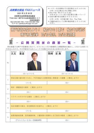 兵庫県社保協FAXニュース 神戸市長選予定候補者公開質問状回答2021 9 30(1)のサムネイル